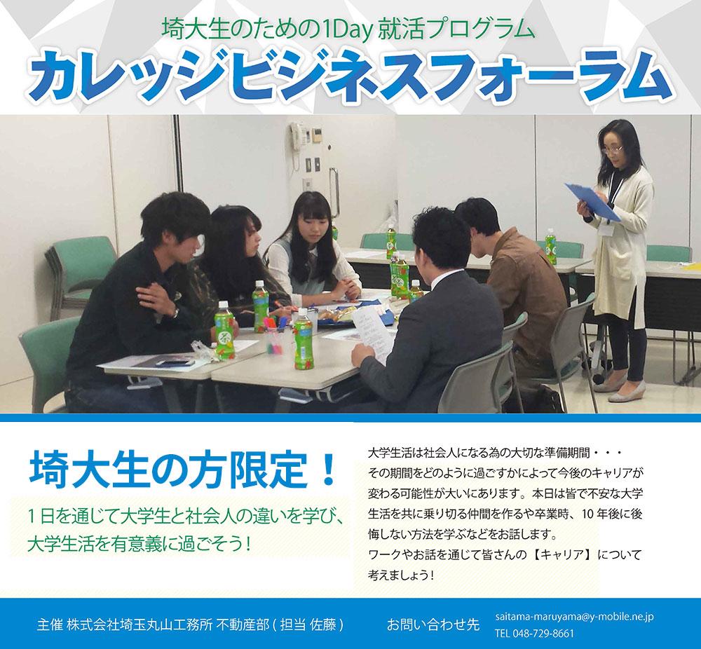 埼玉大生カレッジビジネスフォーラム