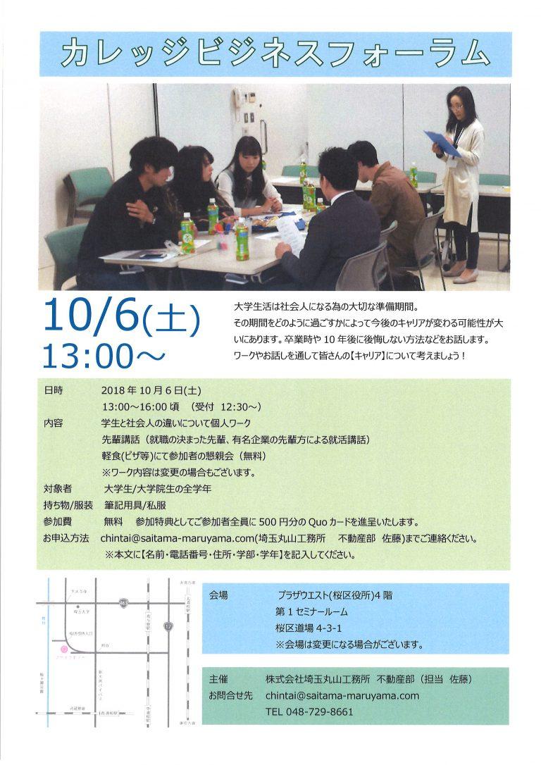 【10月6日】埼大生向け カレッジビジネスフォーラム開催