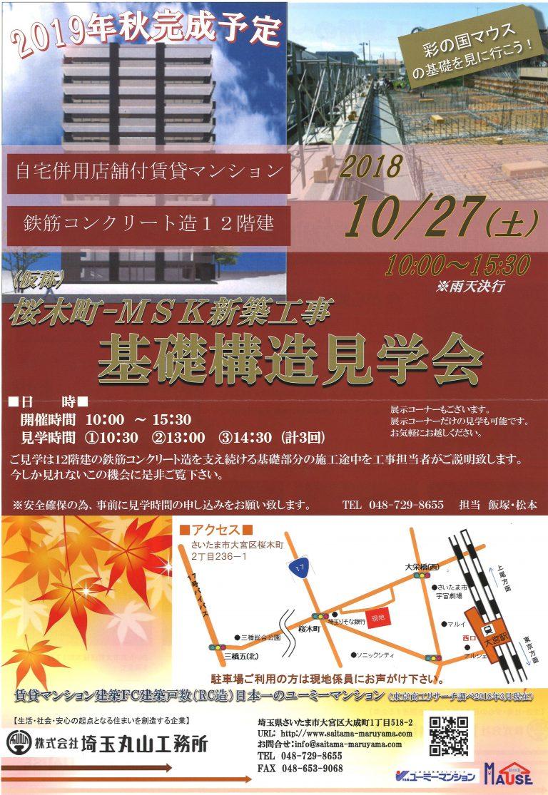 (仮称)桜木-MSK新築工事 基礎構造見学会